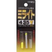 435Y [LED付リチウム電池 ミライト435 黄色]