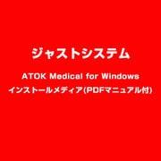 ATOK Medical for Windows インストールメディア(PDFマニュアル付) [ライセンスソフトウェア]