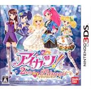 アイカツ! 2人のmy princess [3DSソフト]