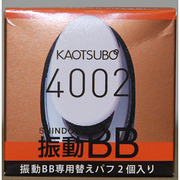 4002 [振動BB専用替えパフ 2個入り]