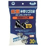 抗菌水切りゴミ袋 ストッキングタイプ 浅型排水口用 [30枚]