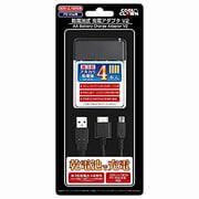 3DS LL/3DS/PS Vita用乾電池式充電アダプタV2