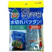65002 [ごみっこホルダー専用 水切り袋(ゴミ袋 ネット)]