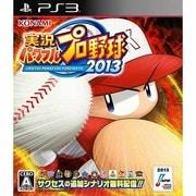 実況パワフルプロ野球 2013 [PS3ソフト]