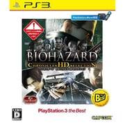 バイオハザード クロニクルズ HDセレクション PlayStation 3 the Best [PS3用ソフト]