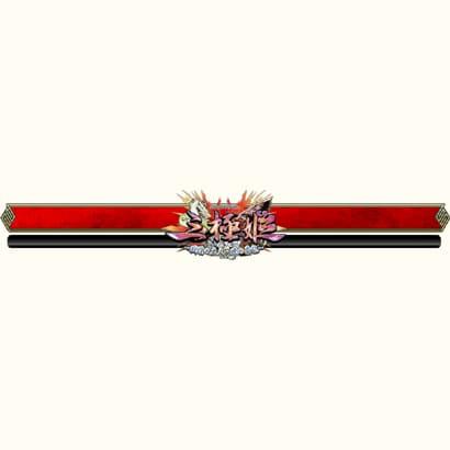 三極姫~戦煌の大火・暁の覇龍~ システムソフトセレクション [PS3用ソフト]