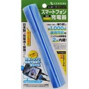 Eco Talk Stick BLUE [エコトークスティック ニッケル水素充電器 830mAh スマートフォン用]