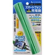 Eco Talk Stick GREEN [エコトークスティック ニッケル水素充電器 830mAh スマートフォン用]