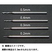 74114 [クラフトツールシリーズ 精密ドリル刃 0.3mm(軸径1.0mm)]