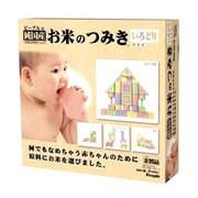 KM-009 [お米のおもちゃシリーズ お米のつみき いろどり 0ヶ月以上]