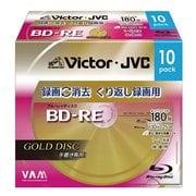 BV-E130CG10 [録画用BD-RE書換型 1-2倍速 片面1層 25GB 10枚 ゴールドレーベル]