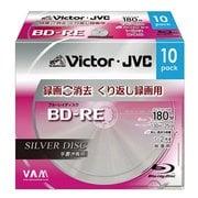 BV-E130CS10 [録画用BD-RE書換型 1-2倍速 片面1層 25GB 10枚 シルバーレーベル]