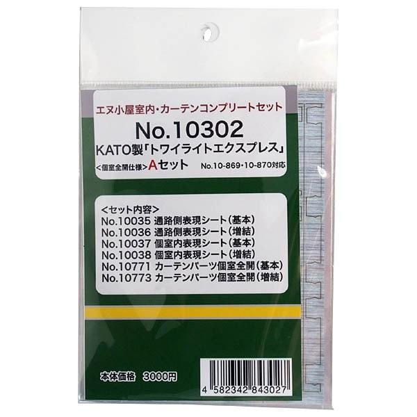 10302 [「トワイライト」用室内パーツフルセットA(カーテン全開仕様)]