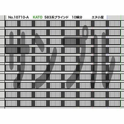 10710 [KATO 583系対応ブラインドシート 10両分入り]