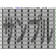 10720 [TOMIX 581-583系対応ブラインドシート 10両分入り]