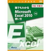 誰でもわかるMicrosoft Excel 2010使い方 下巻 手話・字幕付!