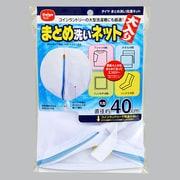 まとめ洗い洗濯ネット [直径約40cm]