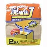 D-75 [廃油捨J 2個入り]