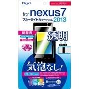 TBF-NX713FZBKBK [nexus7(2013)用液晶保護フィルム]