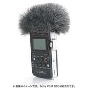 MWJ-PCM-D50 [055365 ソニーPCM D50用ミニウィンドジャマー]