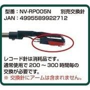 NV-RP005N [デジタルサウンドメーカーSOUNDWICH用交換針]