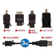 ANS-H041 [ニンテンドー3DS/3DSLL ソニーPS Vita/PSP用 ドライブinチャージャー]