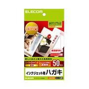 EJH-SF50 [ハガキ スーパーファイン 高白色・しっかりとした厚み 50枚入]