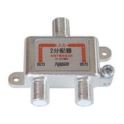 FJP-B2 [2分配器 全電通型]