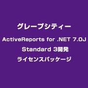 ActiveReports for .NET 7.0J Standard 3開発ライセンスパッケージ [ライセンスソフト]