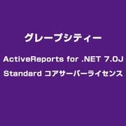 ActiveReports for .NET 7.0J Standard コアサーバーライセンス [ライセンスソフト]