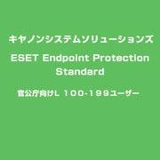 ESET Endpoint Protection Standard 官公庁向けL 100-199ユーザー [ライセンスソフトウェア]