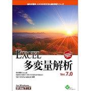 EXCEL多変量解析 Ver7.0 [Windows]