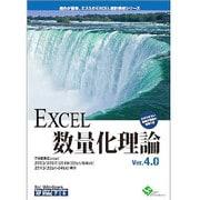 EXCEL数量化理論 Ver4.0 [Windows]