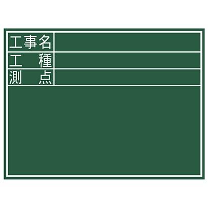 77059 [黒板 木製 D 45×60cm 「工事名・工種・測点」 横]