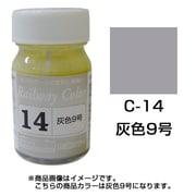 C-14 [鉄道カラー ビン入り 灰色9号 18mL]