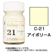 C-21 [鉄道カラー ビン入り アイボリーA 18mL]
