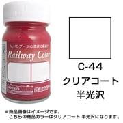 C-44 [鉄道カラー ビン入り クリアーコート 半光沢]