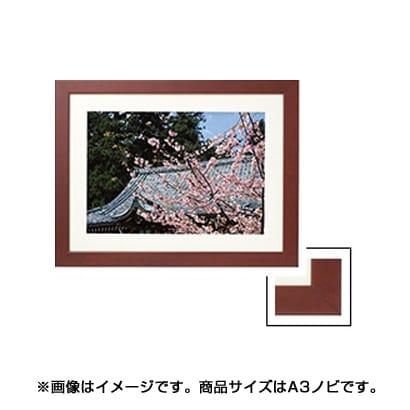 木製デザインフレーム FF-Series [FF-レッド A3ノビ]