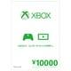Xbox ギフトカード 10000 [プリペイド式 カード]