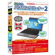 かんたんパソコンクリーナー2 [Windows]