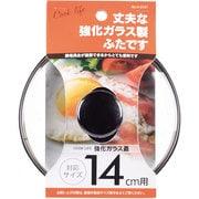 H-3121 [COOK LIFE 強化ガラス蓋14cm用]