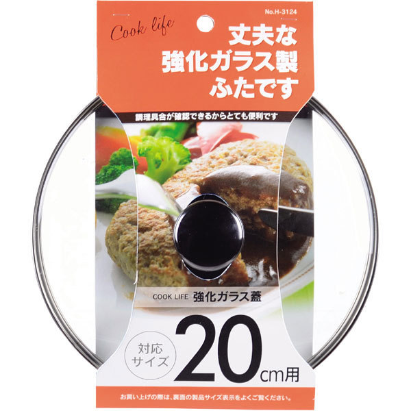 H-3124 [COOK LIFE 強化ガラス蓋20cm用]