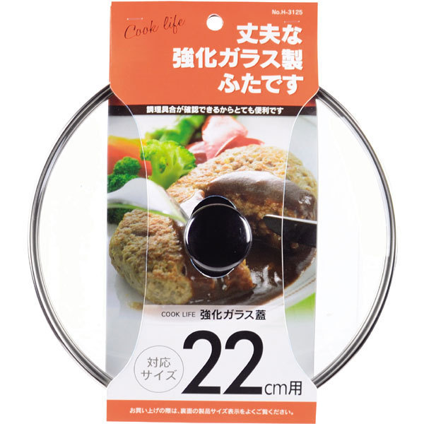 H-3125 [COOK LIFE 強化ガラス蓋22cm用]