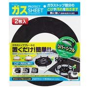 H-7918 [ガラストップガスコンロ用プロテクトシートΦ240mm(リバーシブル)2枚入]