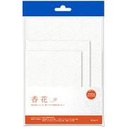 CXP354 IJ [越前和紙 招待状セット 香花(10)]