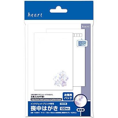XZ0033 [IJ喪中はがき 紫彩蘭(100)]