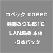 建築みつも郎12 LAN乗換 本体→3本パック [ライセンスソフト]