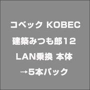建築みつも郎12 LAN乗換 本体→5本パック [ライセンスソフト]