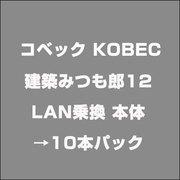 建築みつも郎12 LAN乗換 本体→10本パック [ライセンスソフト]