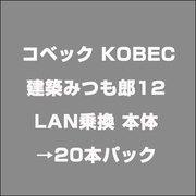 建築みつも郎12 LAN乗換 本体→20本パック [ライセンスソフト]